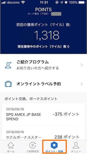 アメックス・モバイルアプリのポイント確認画面