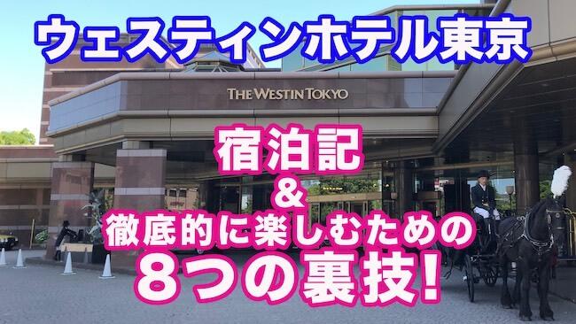 ウェスティンホテル東京・宿泊記&徹底的に楽しむための8つの裏技