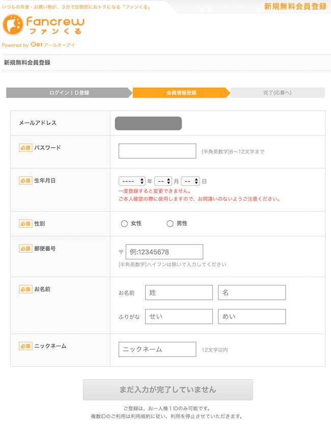 ファンくる新規無料会員登録画面2
