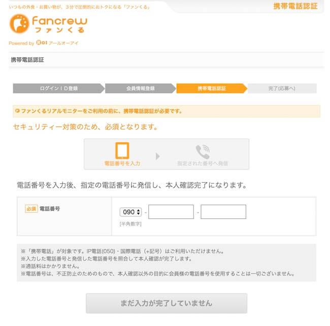 ファンくる・携帯電話認証1