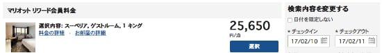 マリオット公式サイトでの価格例