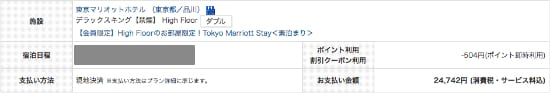 一休の東京マリオットホテル宿泊例