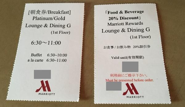 東京マリオットホテルの朝食券とディナー割引券
