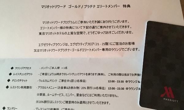 東京マリオットホテルのエリート会員説明書