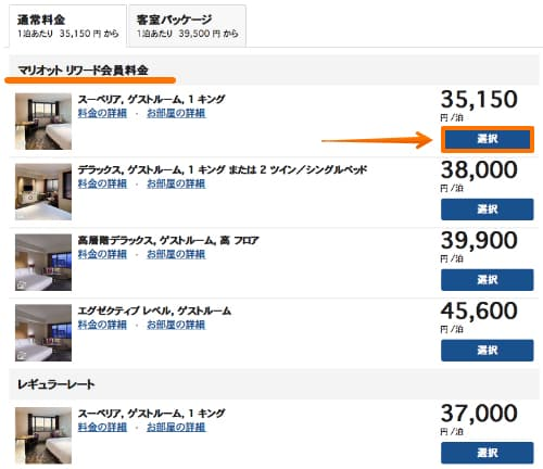 東京マリオットホテルの料金一覧