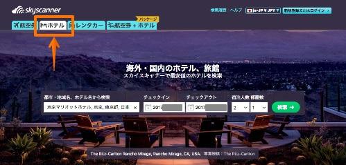 スカイスキャナーのホテル検索画面