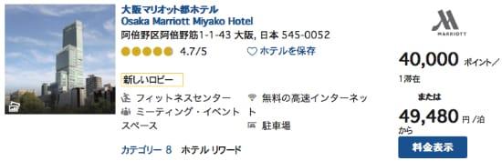 大阪マリオット都ホテルの価格