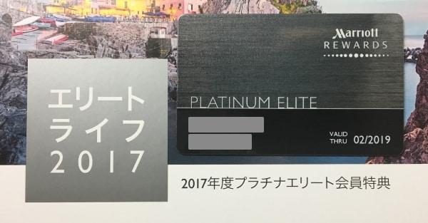 マリオットリワード・プラチナエリートカード