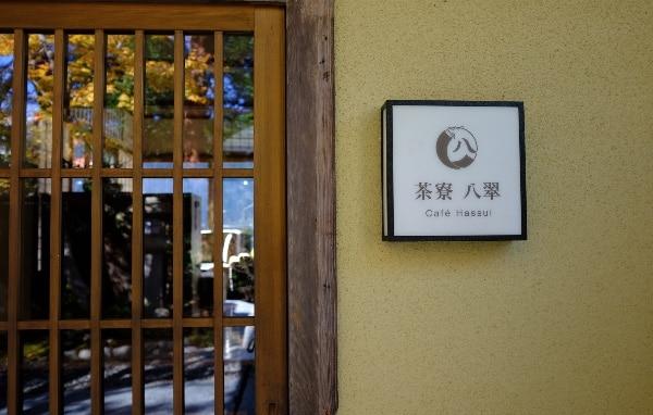 翠嵐のカフェ「八翠」