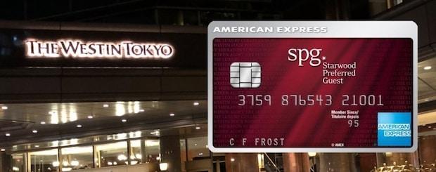 ウェスティンホテル東京とSPGアメックスカード