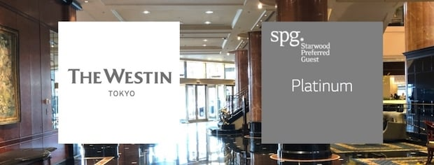 ウェスティンホテル東京とSPGプラチナ会員