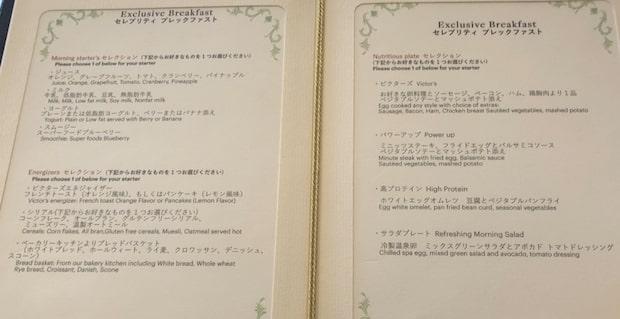 ウェスティンホテル東京のビクターズの朝食メニュー