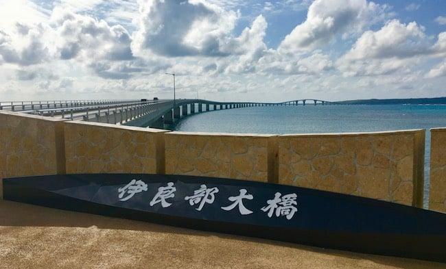 伊良部大橋の写真