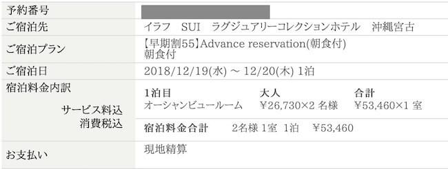 イラフSUIの12/19予約画面