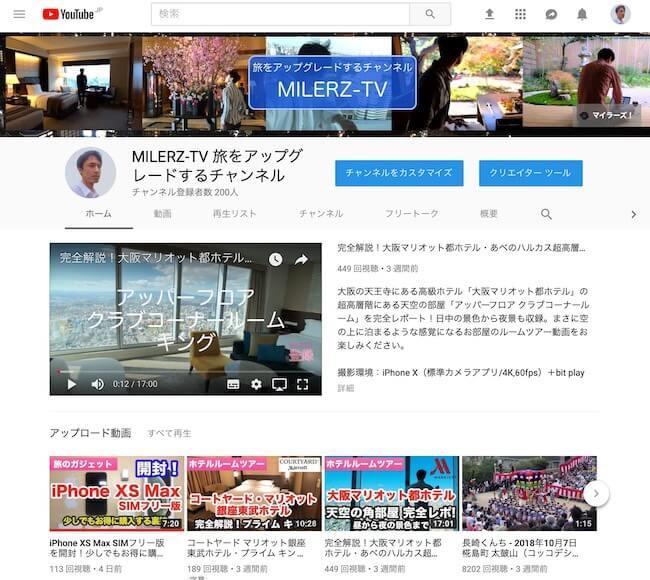 YouTubeチャンネル「MILERZ-TV」トップ画面