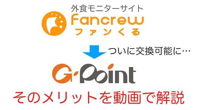 ファンくるがG-Pointへのポイント交換に対応