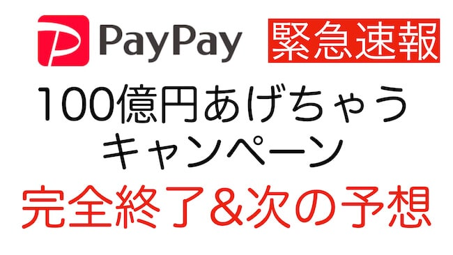 PayPay100億円キャンペーン・公式から終了の発表