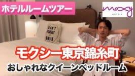 モクシー東京錦糸町・動画宿泊記・ホテルルームツアー