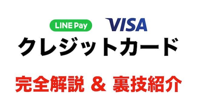 LINE Pay Visa クレジットカード 完全解説&裏技紹介
