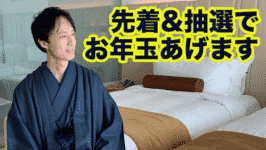 マイラーズTVお年玉プレゼントキャンペーン2019