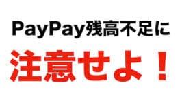 PayPay残高不足に注意せよ
