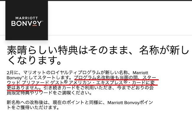 マリオット ボンヴォイのSPGアメックス日本版解説