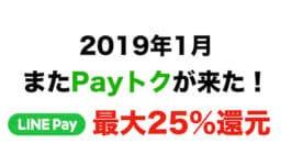 2019年1月またPayトクが来た!LINE Pay最大25%還元