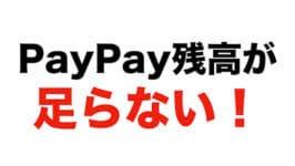 PayPay残高が足らない!