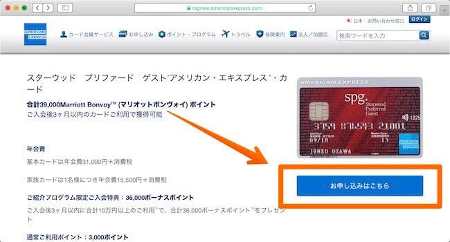SPGアメックスカード ご紹介プログラム入会申し込み画面
