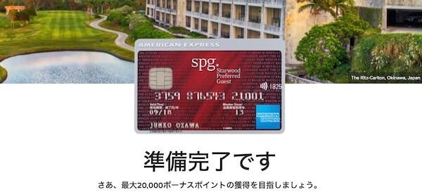 SPGアメックスカード会員限定プロモーション登録完了画面・準備完了です