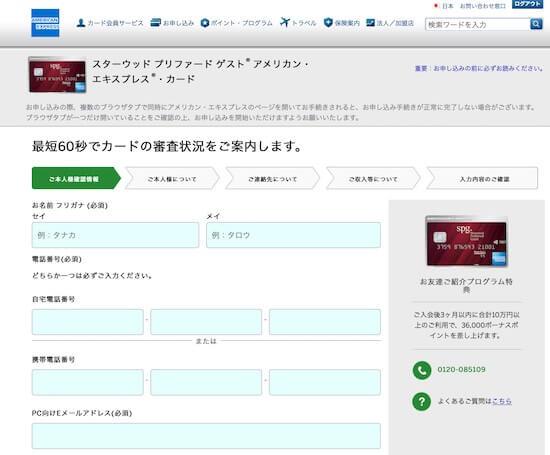 SPGアメックスカード申し込みフォーム画面