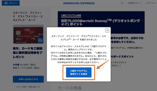 SPGアメックス紹介画面