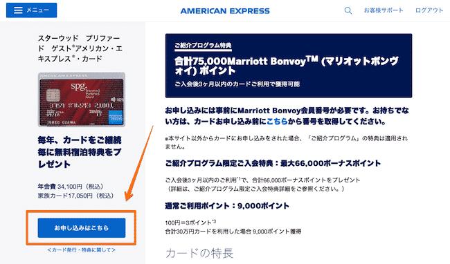 SPGアメックス紹介エントリー画面