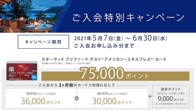 SPGアメックスご入会特別キャンペーン