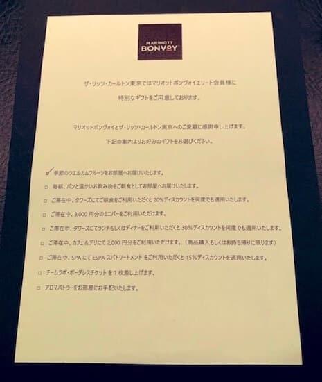ザ・リッツ・カールトン東京の選べるウェルカムギフト