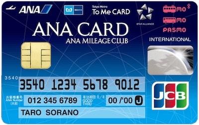 ANA To Me CARD JCBソラチカカード