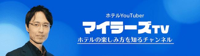 ホテルYouTuber・マイラーズTV