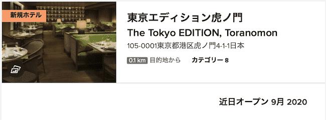 東京エディション虎ノ門の開業日