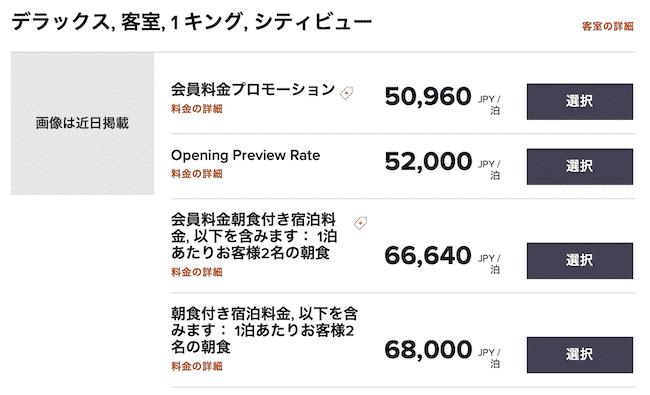 東京エディション虎ノ門のスタンダードルームの価格