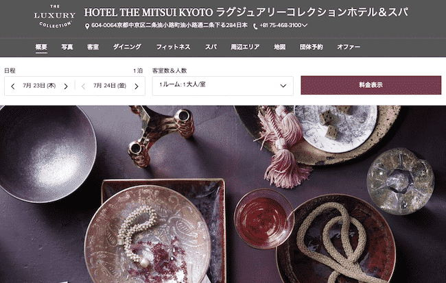 HOTEL THE MITSUI KYOTOのマリオットボンヴォイ公式サイト