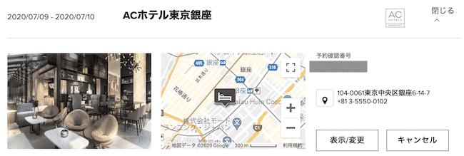 マリオット ボンヴォイでのACホテル東京銀座・予約確認画面
