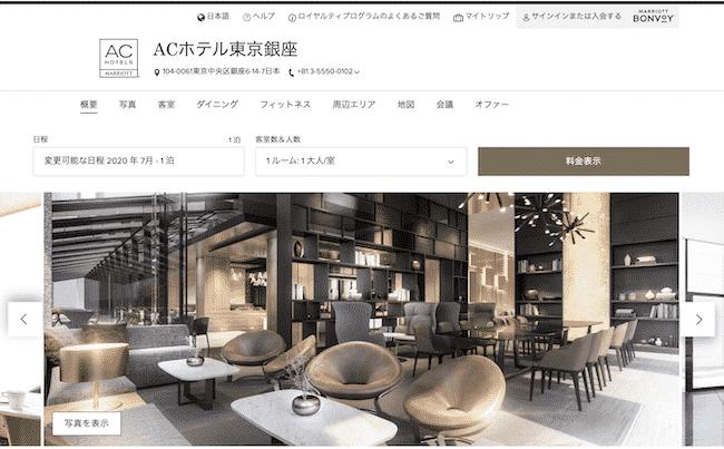 マリオット ボンヴォイのACホテル東京銀座・予約画面