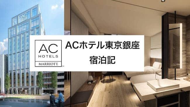 ACホテル東京銀座・宿泊記