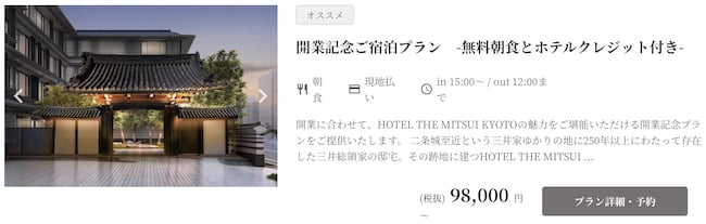 HOTEL THE MITSUI KYOTO開記念ご宿泊プラン