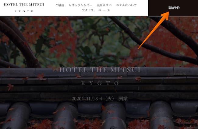 HOTEL THE MITSUI KYOTO予約方法