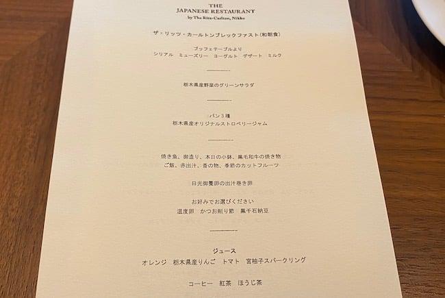 ザ・リッツ・カールトンブレックファスト(和朝食)メニュー