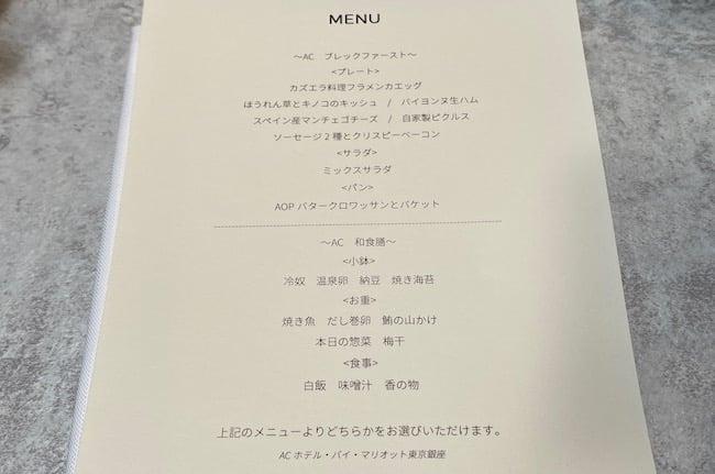 ACホテル東京銀座の朝食メニュー