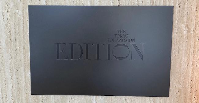 東京エディション虎ノ門のロゴパネル