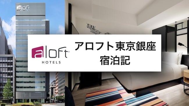 アロフト東京銀座・宿泊記