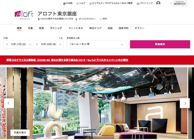 マリオット ボンヴォイのアロフト東京銀座・予約画面